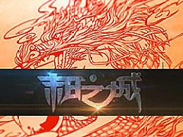 【国产原创动画】-《末日之城》序章。(欢迎吐槽)