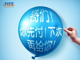 【淘寶AA制】鐵公雞的謊言原創創意(ONESHOW CHINA優秀獎)
