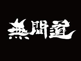 字体设计-第98期