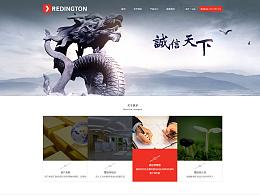 雷廷顿公司网站中文版