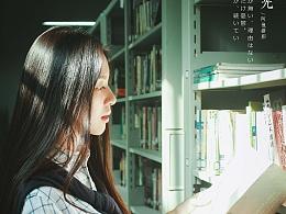 「图书馆日记」