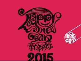2015羊来啦