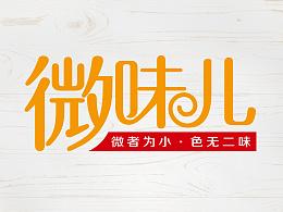 微味儿 logo VI