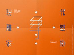 展览海报设计集合