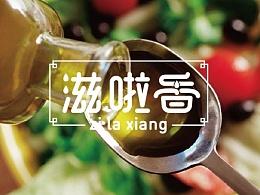 滋啦香-食用油-logo设计-字体设计