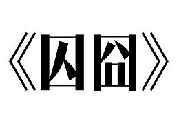 《囚囧》分镜头预演