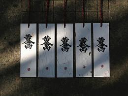 四喜手造之【千草】书签