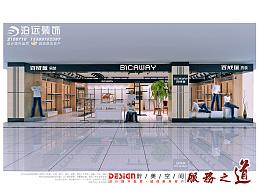 中央百货百成汇男装服装厅