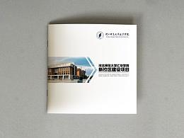 石家庄汇华学院新校区宣传册