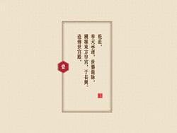 现代中国风·集