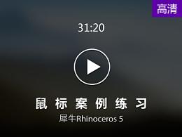 【云尚】Rhinoceros 5 鼠标 案例视频讲解(原创文章)