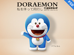 鼠绘哆啦A梦--原创设计分享(附带PSD)