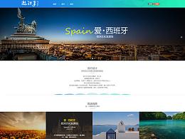 旅游网站设计