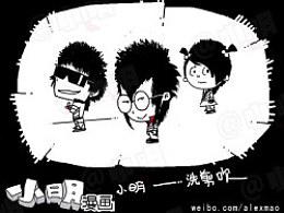 """小明系列漫画——""""洗剪吹"""""""