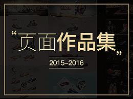2015-2016页面作品集