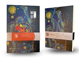 创意星球网笔记本