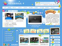成都某幼稚园网站