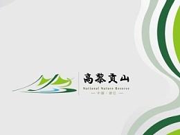 高黎贡山自然保护区标志(logo)提案二(景区/标识/模拟应用)作品整理