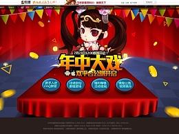 Q版游戏网页设计-硬霸三国双平台