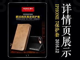 iPhone7 Plus 商务真皮保护皮套/淘宝天猫京东详情页展示