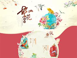 中国风瓷器