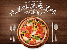 菜品网站页面设计