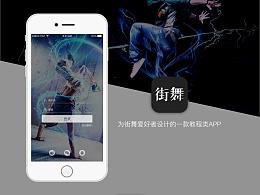 街舞APP界面展示 舞蹈类app