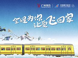 """南方航空&广州地铁""""空地联运""""春运列车营销方案"""