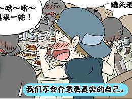 生动的漫画日志:《记上海映速2个月时光》
