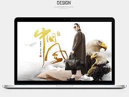 中国风男包首页(合成海报)