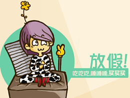 放假了~心花怒放啊~ 吃吃吃,睡睡睡,买买买~ 儿童插画/卡通手绘/奶牛纹睡衣,KEKEKKE