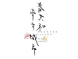 FEE-DESIGN || 毛笔字民谣特辑(5)
