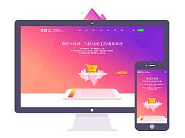 真旺云lading page