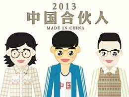 中国合伙人(插画设计)