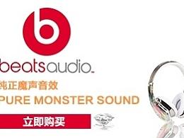 魔声耳机flash制作尺寸 330