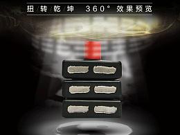 包装设计大赛——扭转乾坤  产品设计《中国第一届白酒包装创意大赛获奖作品》