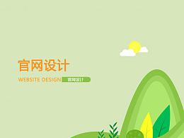 丛林法则绘本工作室官网设计