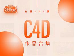 C4D作品合集