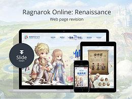 《仙境传说复兴》游戏网页 改版