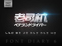 字体日记[陆] 梦落芳华