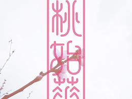 初候/桃始华