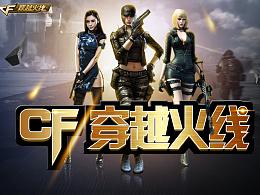 CF穿越火线特效游戏banner