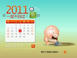 鼹鼠乐乐2011年年历(屏保文件2011年3月16日更新)