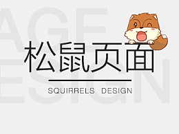 """三只松鼠""""环球坚果""""页面设计"""