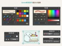 Gnote原笔迹笔写控件部分UI效果【2013】