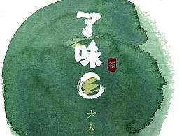 了味 · 传统中式茶饮 视觉识别系统设计