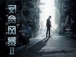 原创作品:电影《反贪风暴2》概念海报