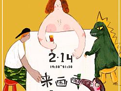 2.14老书虫活动海报 +习作