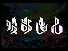 骏尚逸品-字体设计