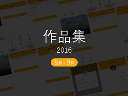 2016年8-9月 作品集